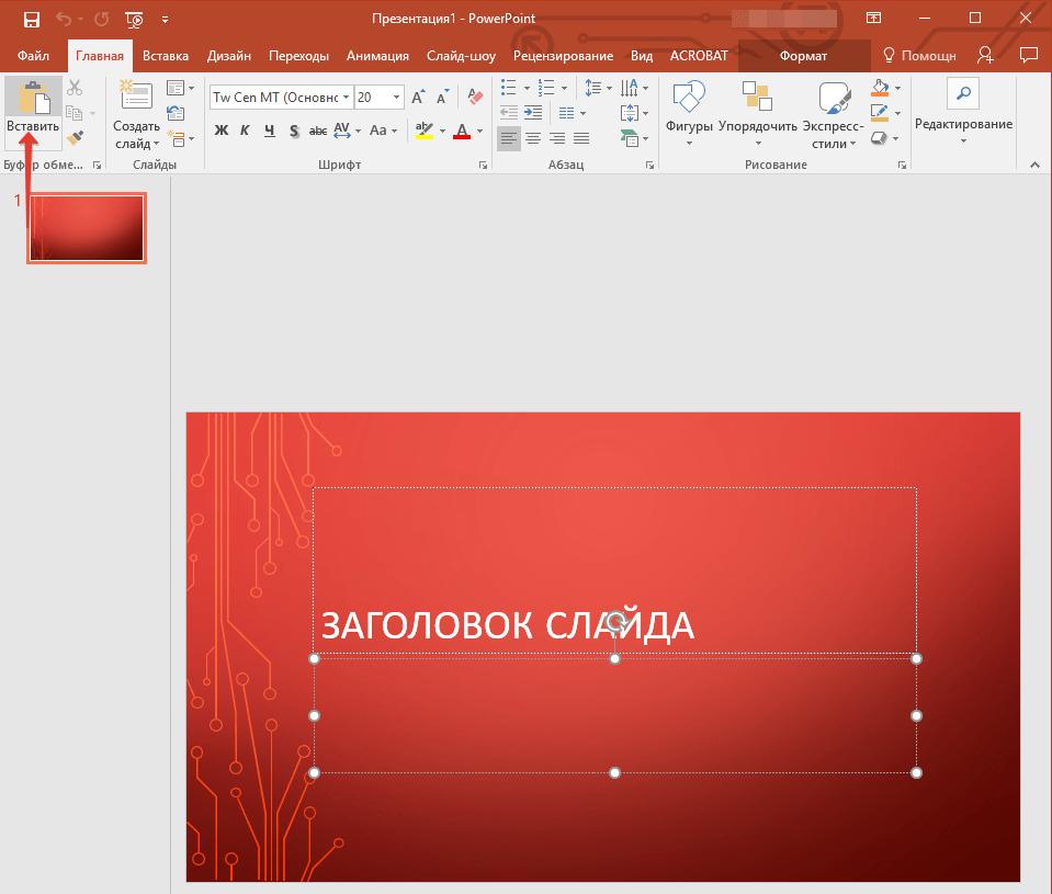 Кнопка Вставить в PowerPoint