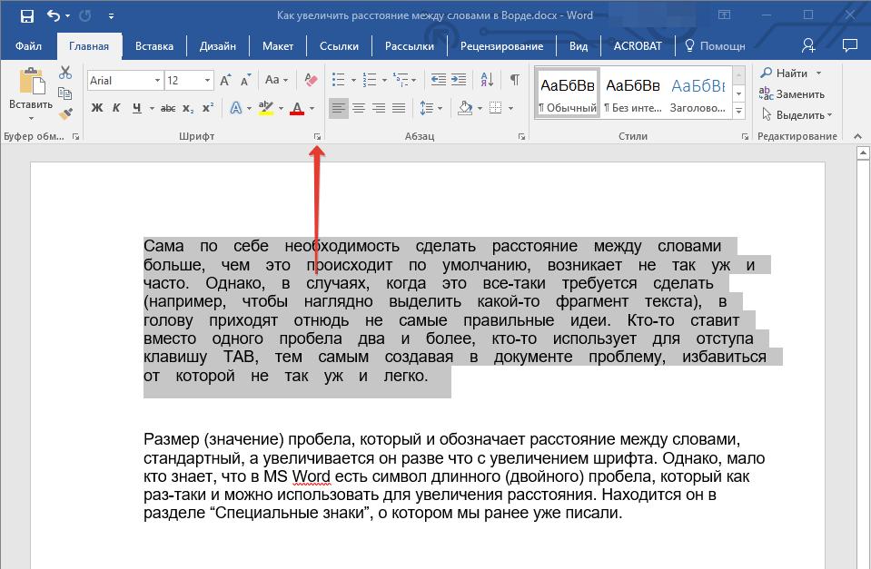 Кнопка группы шрифт в Word