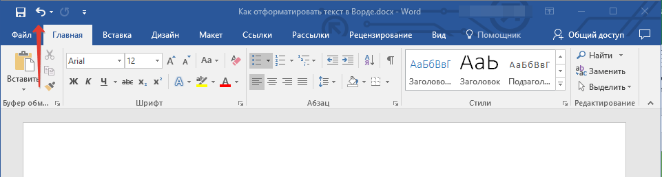 Кнопка отмены в Word