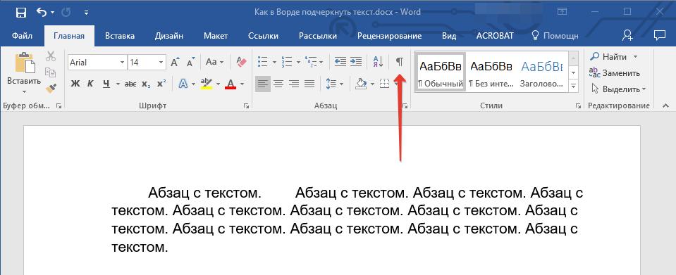Кнопка отображения символов в Word