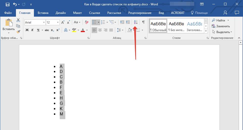 Кнопка сортировки в Word