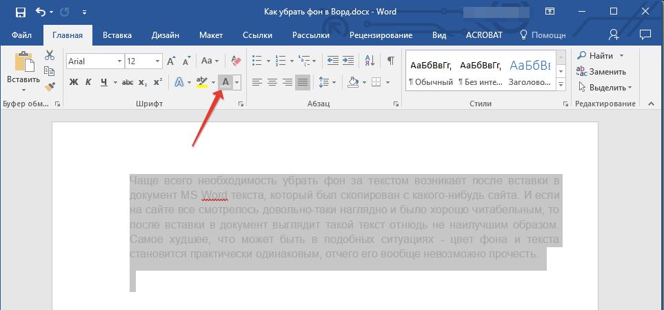 Кнопка цвет шрифта в Word