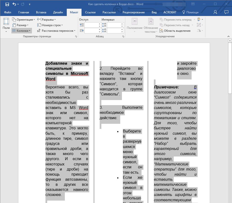 Кнопки колонки в Word