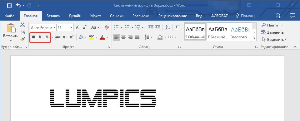 Кнопки в группе шрифт в Word