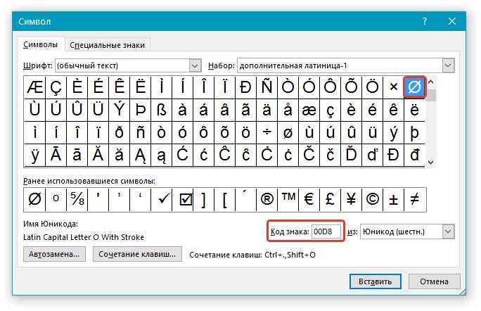 Код Символа в Word