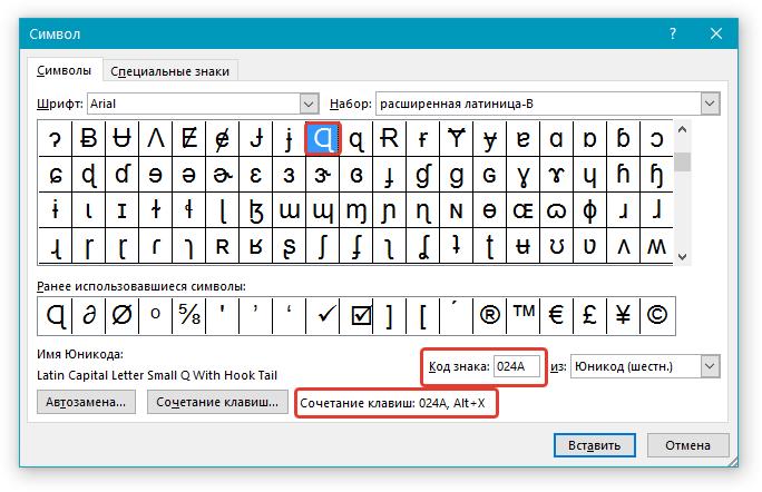 Код знака Юникода в окне Символ в Word