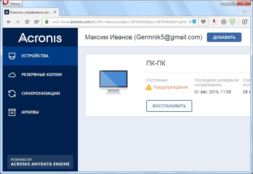 Консоль управления Acronis Cloud через браузер