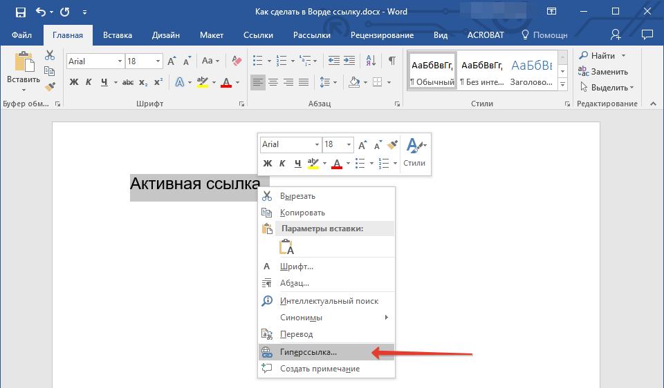 Контекстное меню в Word