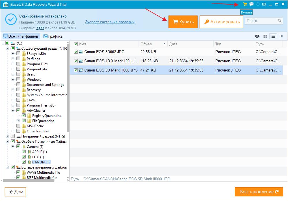 Купить программу EaseUs Data Recovery Wizard