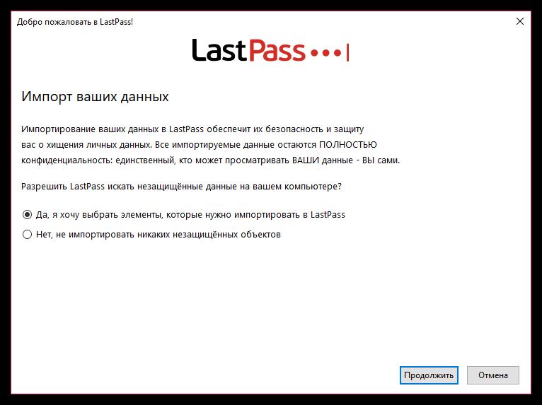 LastPass Password Manager для Firefox