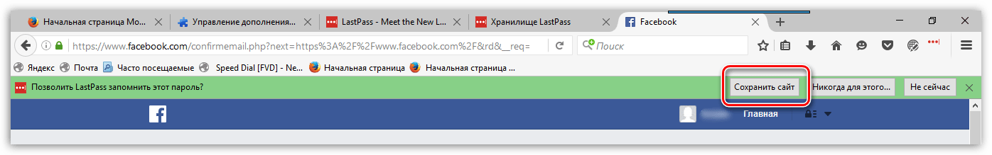 LastPass Password Manager для Firefox