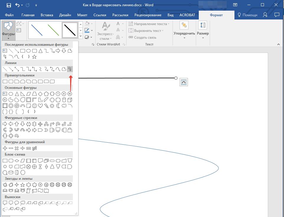 Линия произвольной формы в Word
