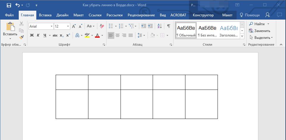 Линия в таблице удалена в Word