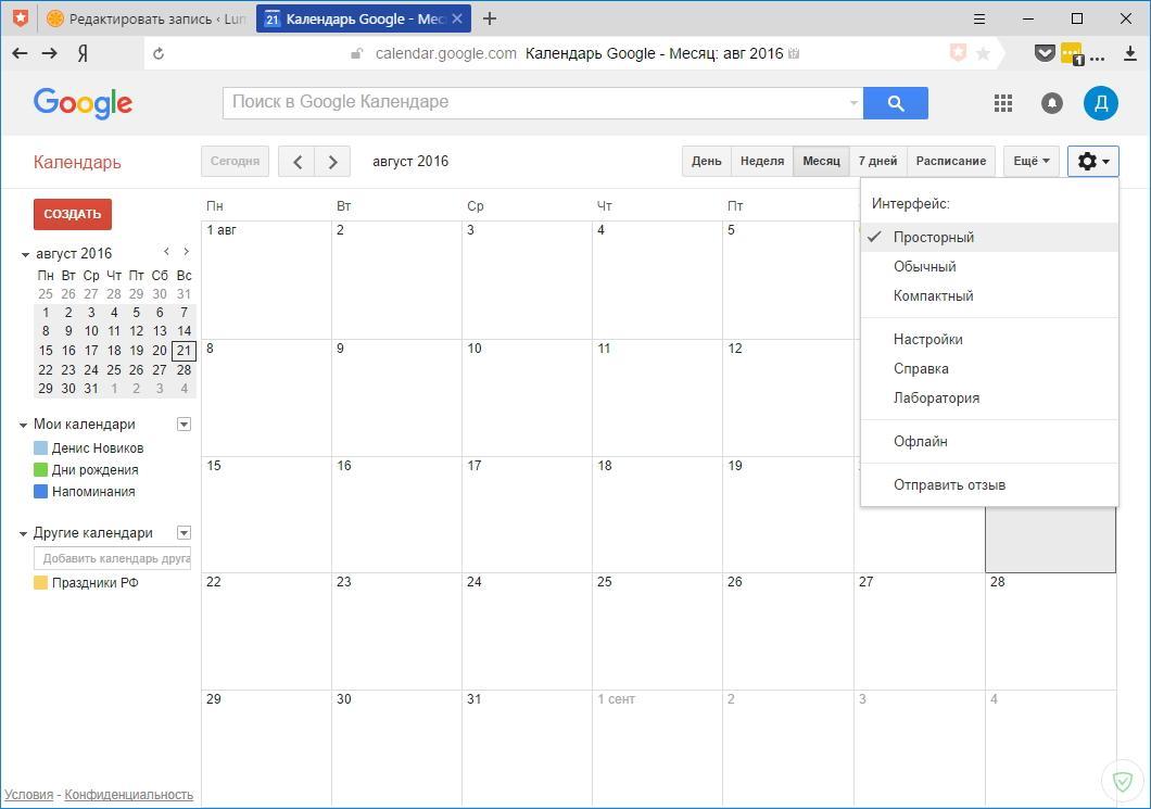 Меню действий календаря Google