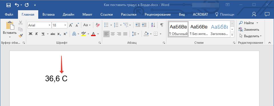 Место для символа в Word