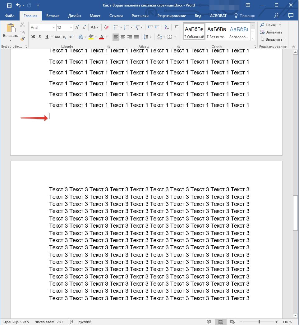 Место для вставки страницы в Word