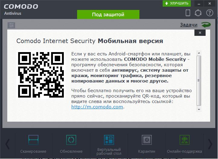 Мобильная версия в Комодо антивирус
