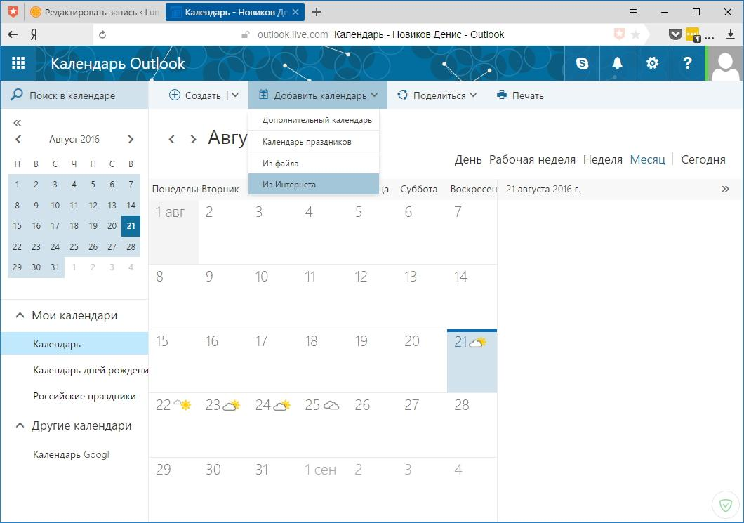 Начало добавление нового календаря в Outlook