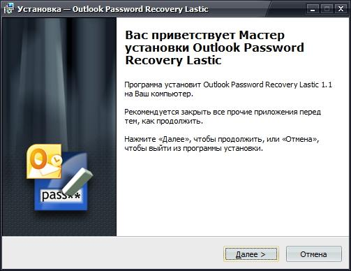 Начало установки Outlook Password Recovery Lastic