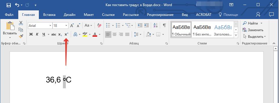 Надстрочный символ в Word