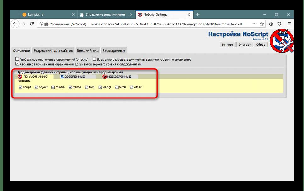 Настройка дополнения NoScripts в Tor Browser