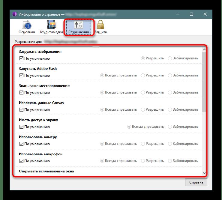 Настройка индивидуальных разрешений для сайта в Tor Browser