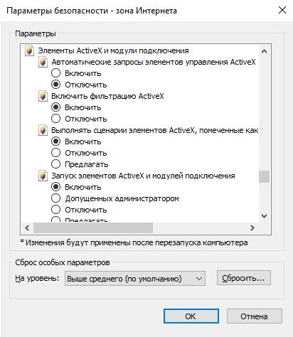 Настройка  ActiveX