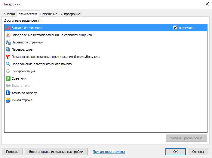 Настройка элементов Яндекс