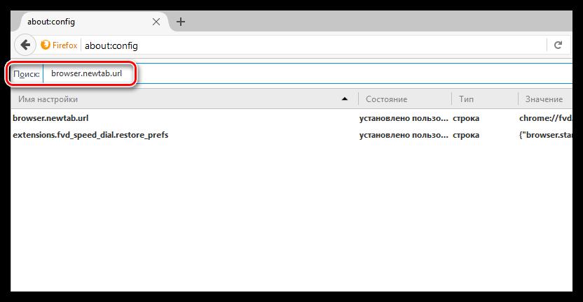 Настройка новой вкладки Firefox