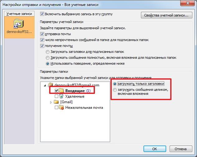 Настройка параметров учетной записи Outlook