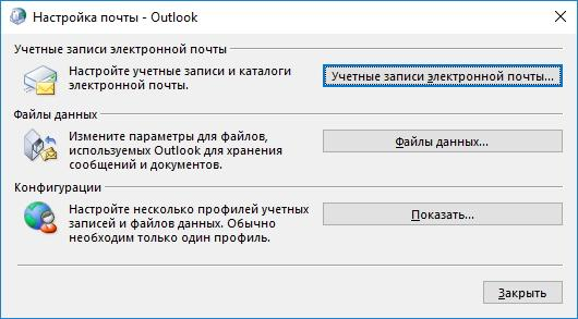 Настройка почты Outlook