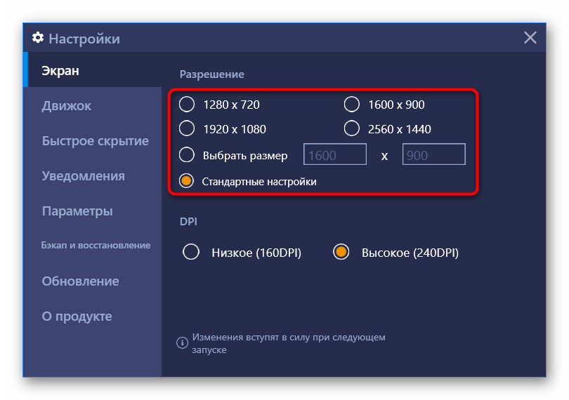 Настройка разрешения экрана в BlueStacks