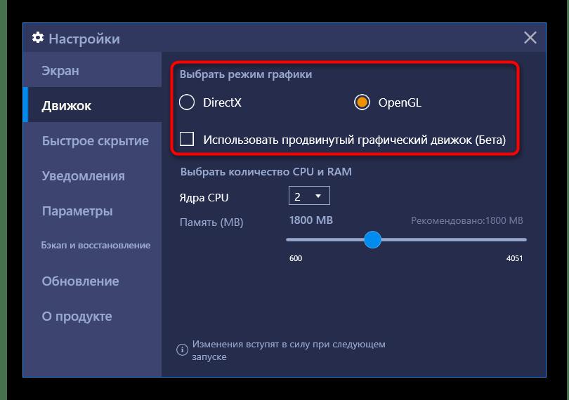 Настройка режима графики в BlueStacks