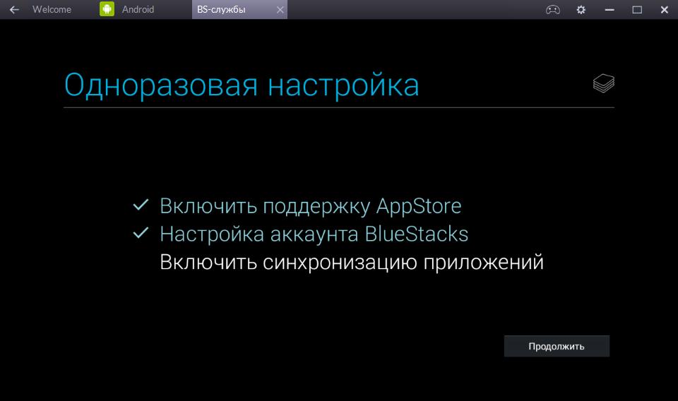 Настройка синхронизации в эмуляторе BlueStacks