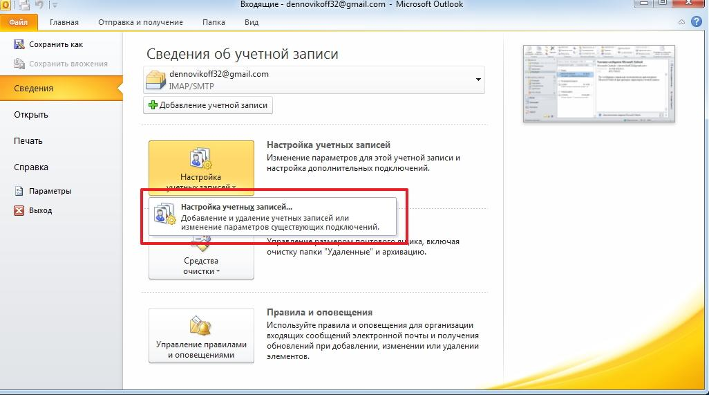 Настройка учетных записей в Outlook