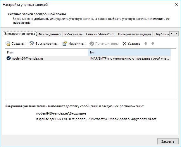 Настройка учетных записей в Outlook