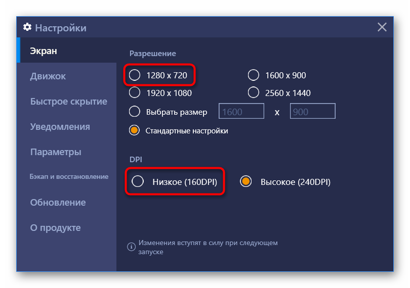 Настройки Экрана в параметрах BlueStacks