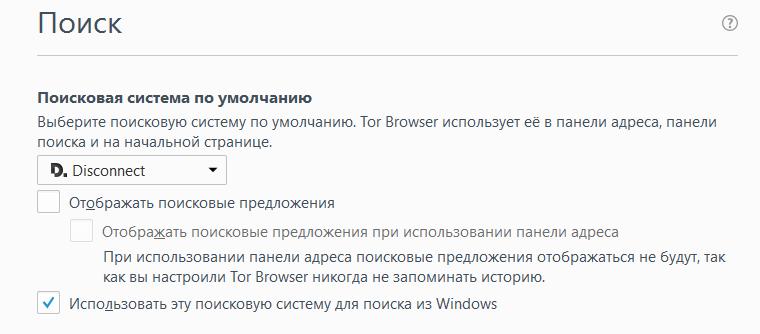 Настройки поиска Tor