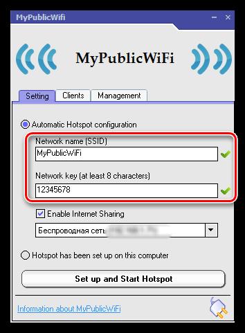 Не работает MyPublicWiFi: причины и решения