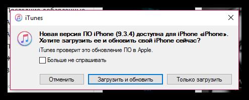 Обновление программного обеспечения гаджетов в iTunes