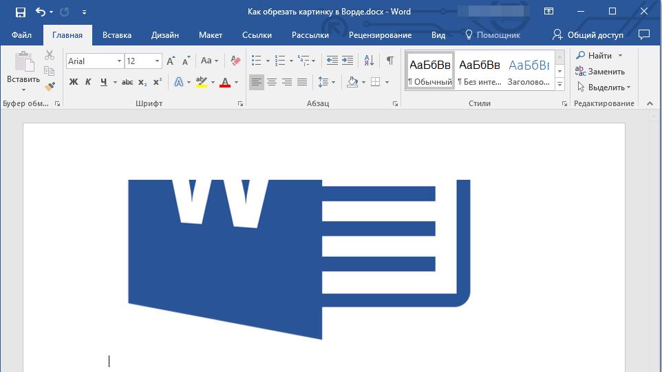 Обрезаное изображение (вписать) в Word