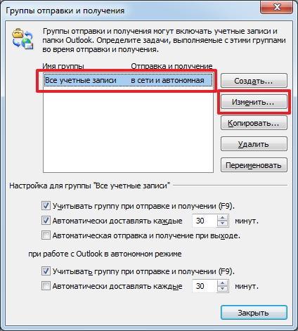 Окно Группы отправки и получения в Outlook