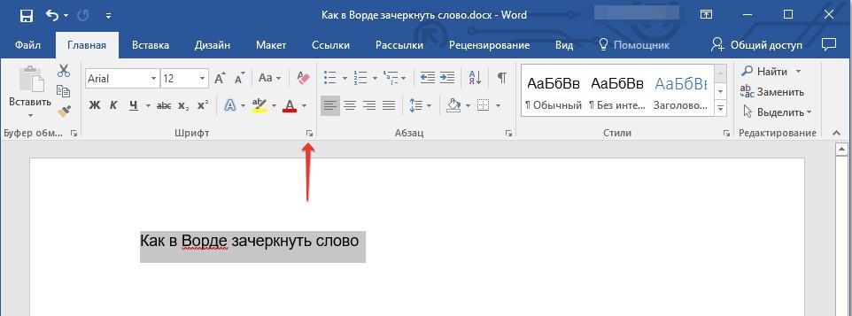 Окно группы шрифт в Word