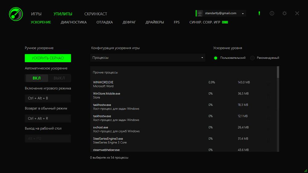 Окно с ускорением в Razer Game Booster