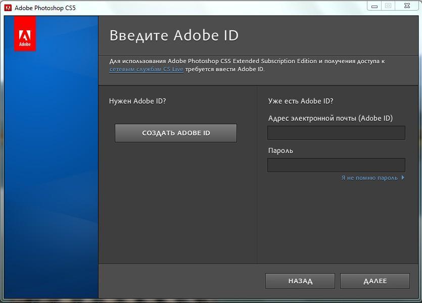 Ошибка Невозможно запустить подписку на Adobe Photoshop CS5 (2)