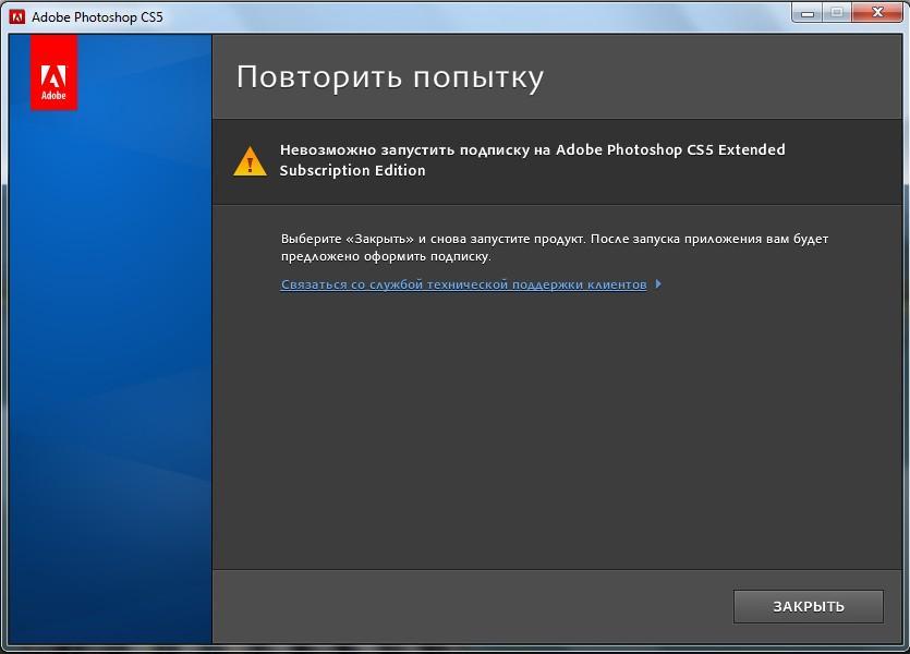 Ошибка Невозможно запустить подписку на Adobe Photoshop CS5 (3)