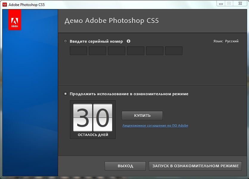 Ошибка Невозможно запустить подписку на Adobe Photoshop CS5
