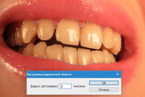 Отбеливаем зубы в Фотошопе (4)