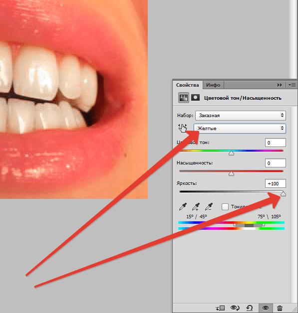Отбеливаем зубы в Фотошопе (6)