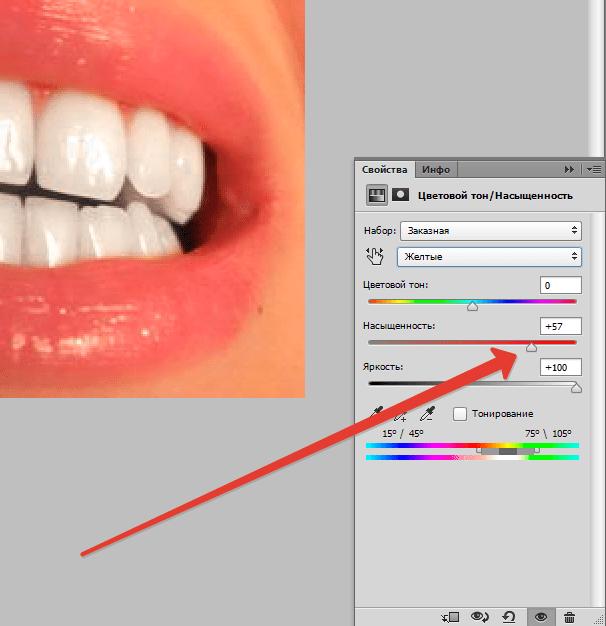 Отбеливаем зубы в Фотошопе (8)